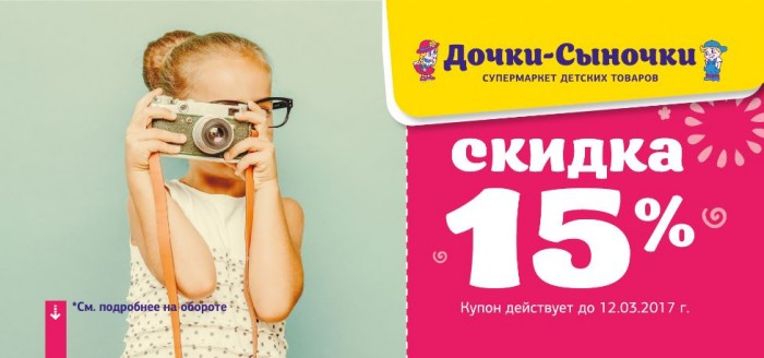 Дочки Сыночки - Акция с сетью фотостудий «R2photos»