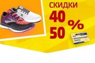 Акции Триал-Спорт. 40% на кроссовки и 50% на кеды Лето 2019