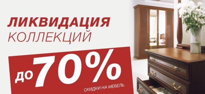 Лазурит - Ликвидация коллекций со скидками до 70%