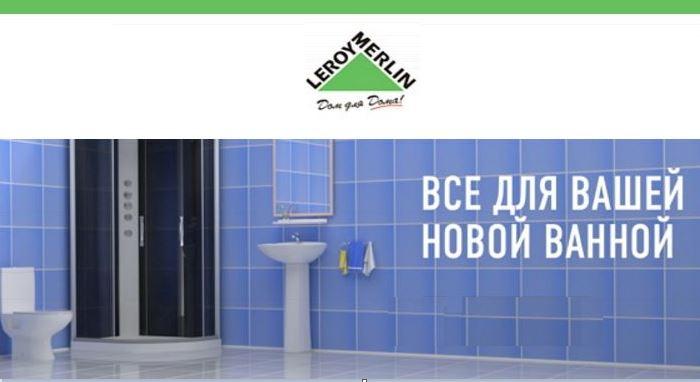 ЛЕРУА МЕРЛЕН – Суперцены на товары для ванной