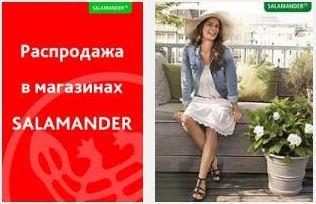 Магазин SALAMANDER - Летняя распродажа