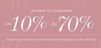 Акции Анна Верди. Распродажа коллекций прошлых сезонов