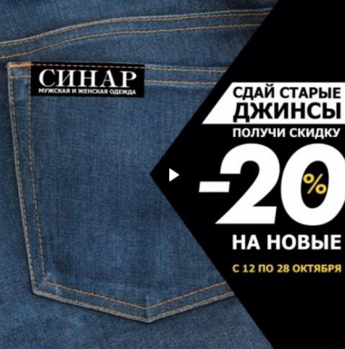 Акции СИНАР. Сдай старые джинсы и получи скидку на новые