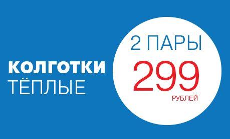 ZENDEN - Теплые колготки 2 = 299 руб