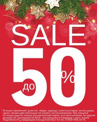 Россита - Распродажа со скидками до 50%