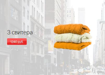 "Акции Диана ""Цена недели"" на 3 свитера с февраль 2020"