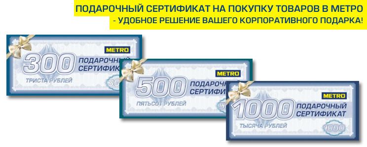 Подарочные сертификаты МЕТРО