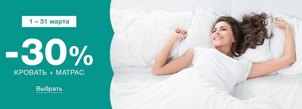 Акции Цвет Диванов март 2019. 30% на кровать + матрас