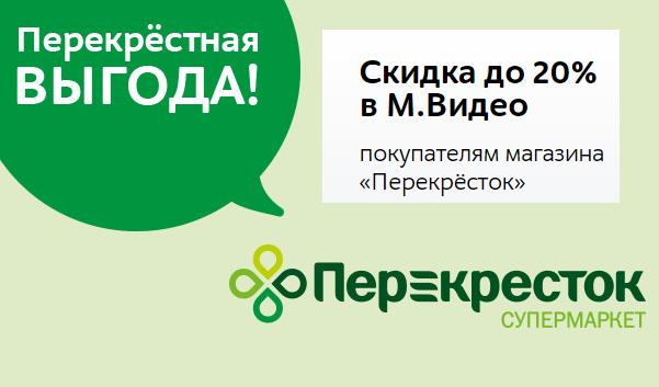 Купон на скидку в М.ВИДЕО  покупателям  супермаркета ПЕРЕКРЕСТОК