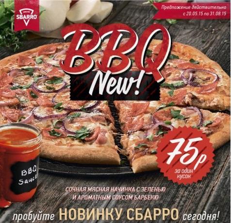 """СБАРРО - Новинка пицца """"Барбекю""""."""