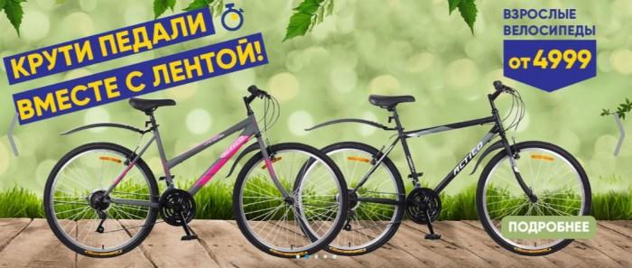 Акции Лента июнь-июль-август  2019. От 50% на велосипеды