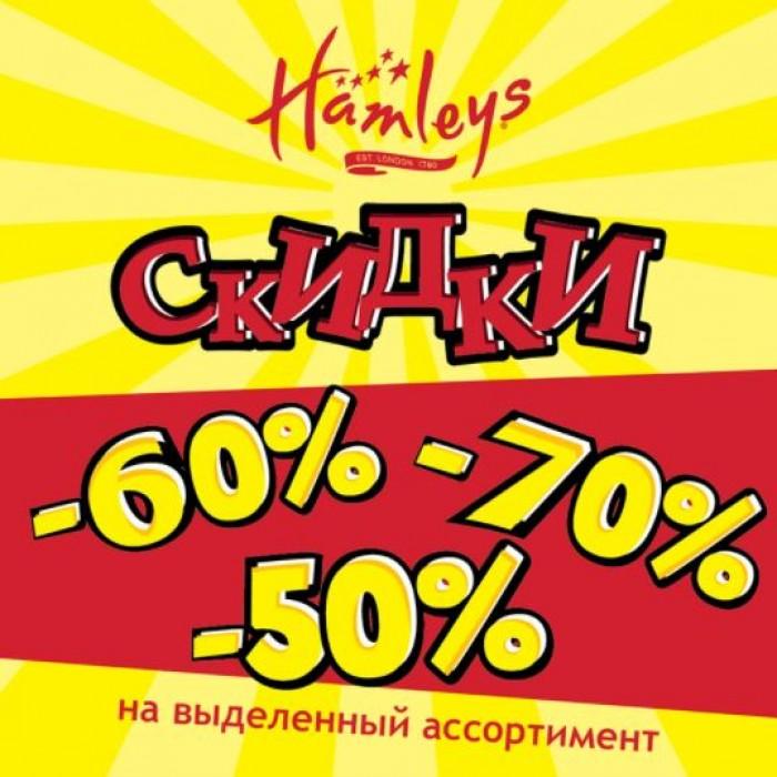 Акции Hamleys. Любимые игрушки со скидкой 70%