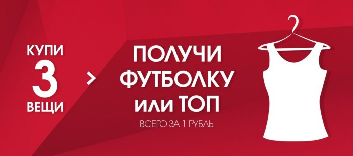 Акции Инсити. Получи футболку или топ за 1 рубль
