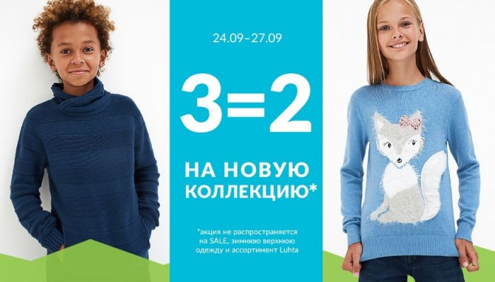 """Акции Acoola """"3 по цене 2"""" на коллекции Осень 2018"""