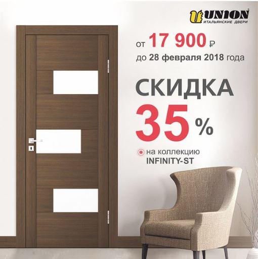 Акции Юнион. 35% на Итальянские двери INFINITY-ST