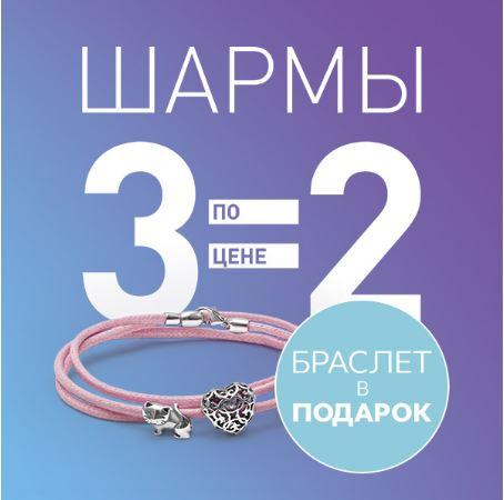 """Акции VALTERA """"3 по цене 2"""" на шармы + браслет в подарок"""