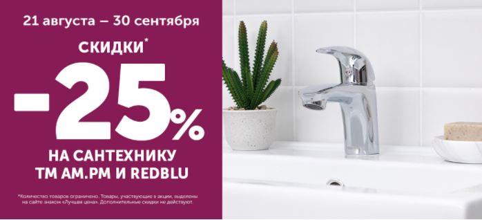 Акции Домовой 2020. 25% на сантехнику ТМ AM.PM и REDBLU