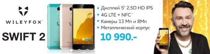 Евросеть - Смартфон Wileyfox Swift 2 со скидкой 3000 руб.