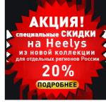 Heelys - Временные скидки для отдельных регионов России.