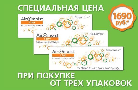 Акции Оптик Сити. Специальная Цена на Airomoist 1-Day Premium