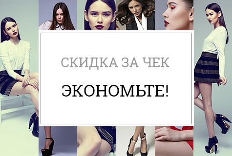 Магазин ТЕРВОЛИНА дополнительные скидки