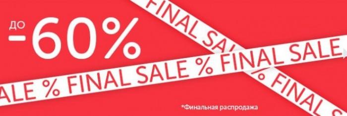 Акции ТВОЕ. Финальная распродажа со скидками до 60%