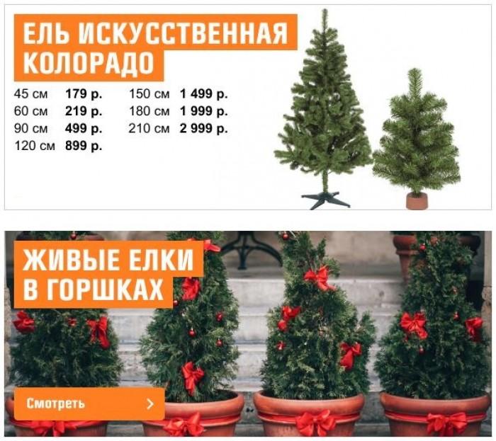 Акции ОБИ 2018/2019. Новогодние елки от 179 до 2999 рублей
