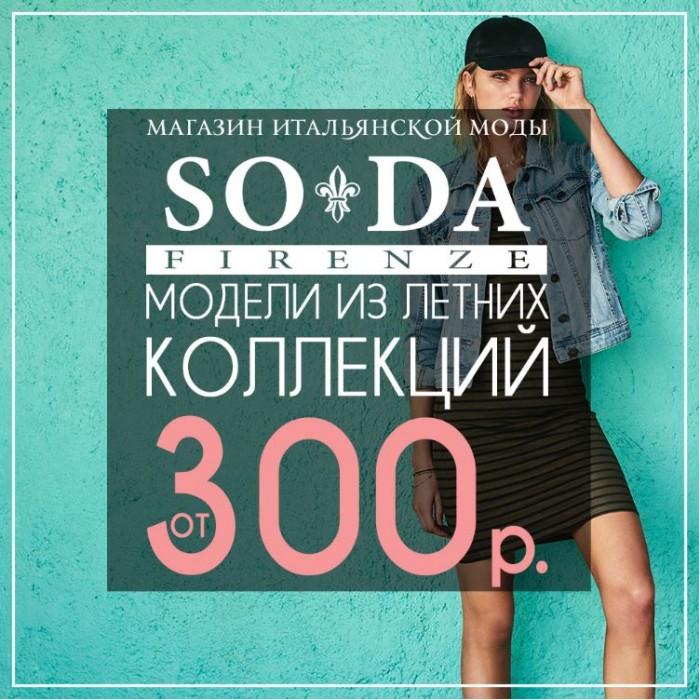 SODA Firenze - Цены от 300 руб. на летней распродаже