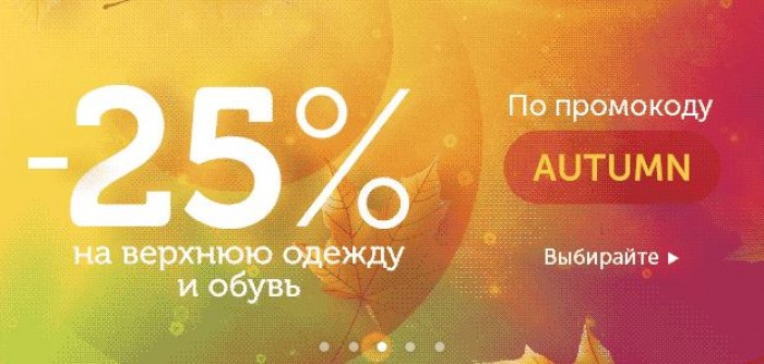 Акции в OZON.ru. Скидка 25% по промо-коду на одежду и обувь