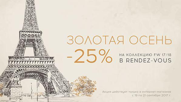 Акция в Рандеву с 19 по 21 сентября. Скидка 25% на новую коллекцию