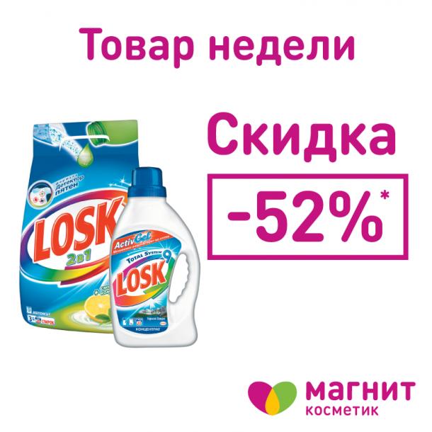 """Магнит Косметик - Акция """"Товар недели"""""""