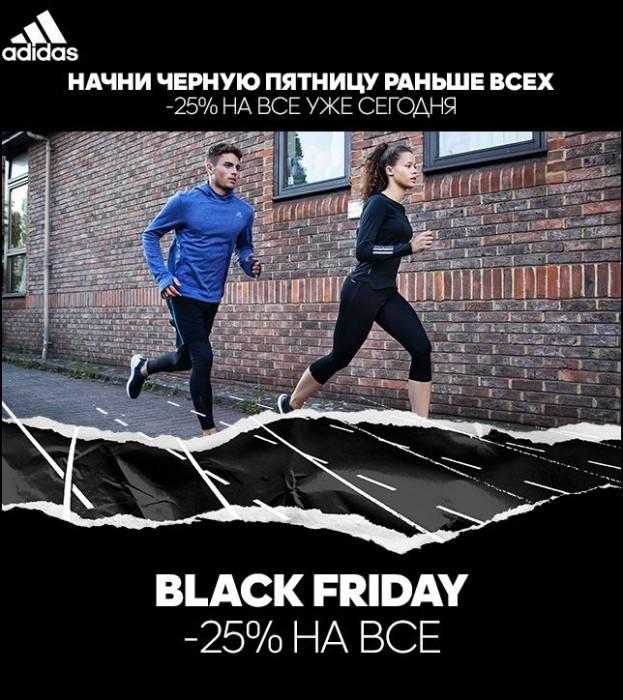 Черная пятница в Adidas уже началась. 25% на ВСЕ