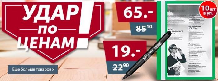 КОМУС - Снижены цены на множество товаров