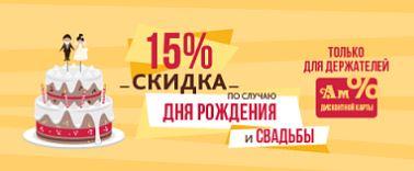 Акции Ароматный Мир. 15% ко Дню рождения или свадьбы