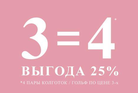"""Акция в Терволина """"3=4"""" на гольфы и колготки"""