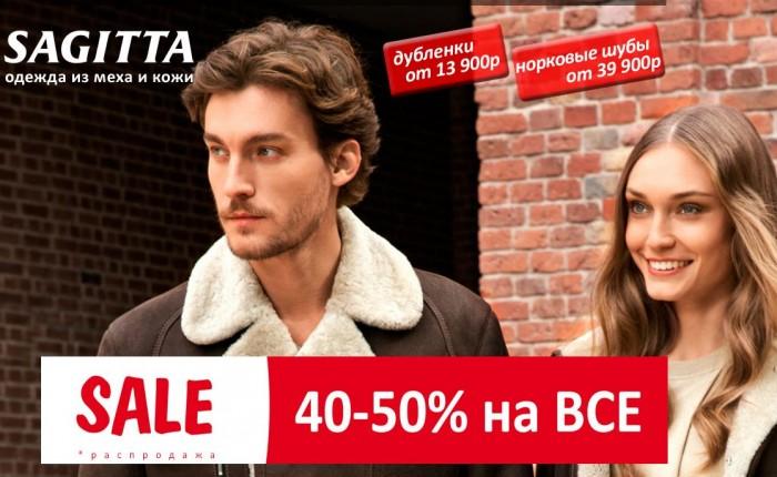 SAGITTA - Скидки 40%-50% на ВСЕ