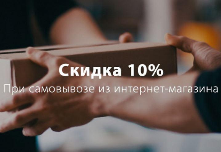 Евродом - Скидка 10% при самовывозе