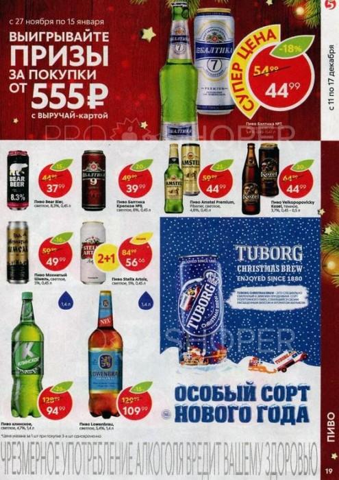 Акции в Пятерочке на алкоголь с 11 по 17 декабря 2018 года