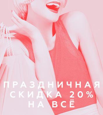 FiNN FLARE - Доп.Скидка 20% на одежду
