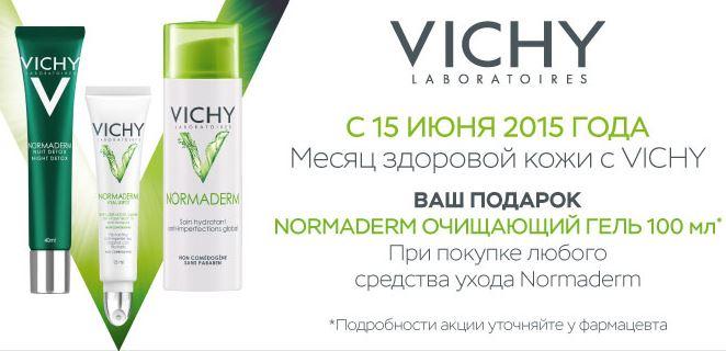 Аптека Ригла - Месяц здоровой кожи с VICHY.