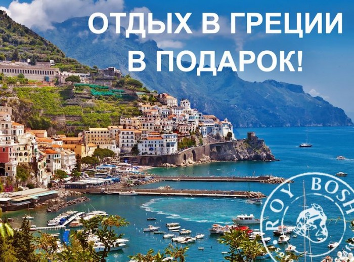 Рой Бош - Отдых в Греции в подарок
