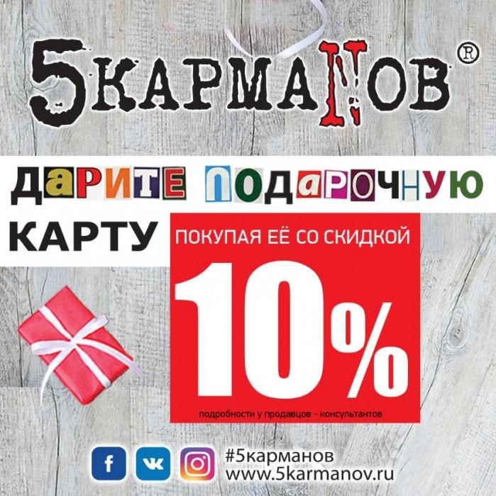 5 КАРМАNОВ - 10% скидка на подарочную карту