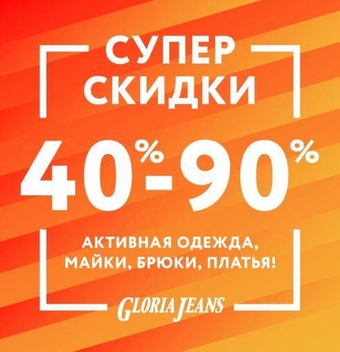 Акции Глория Джинс. От 40% до 90% на летней распродаже