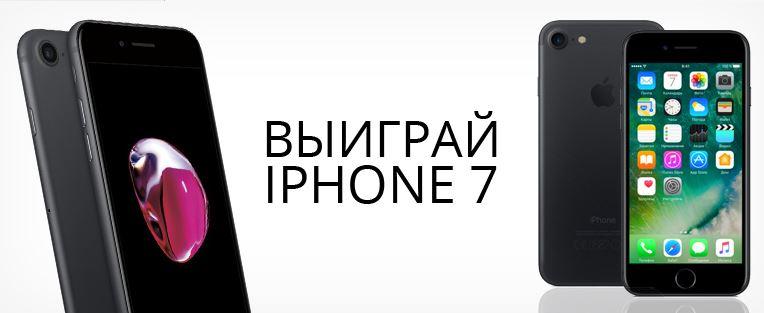 АШАН - Выиграй IPhone 7