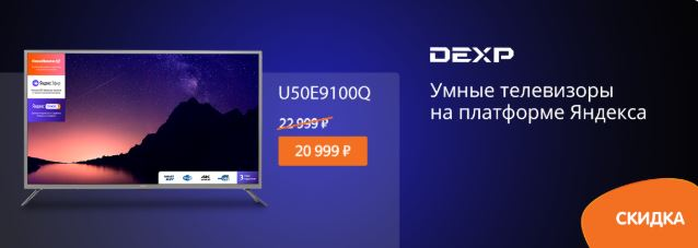 Акции ДНС июль 2020. Дарим 2000 рублей на телевизоры DEXP