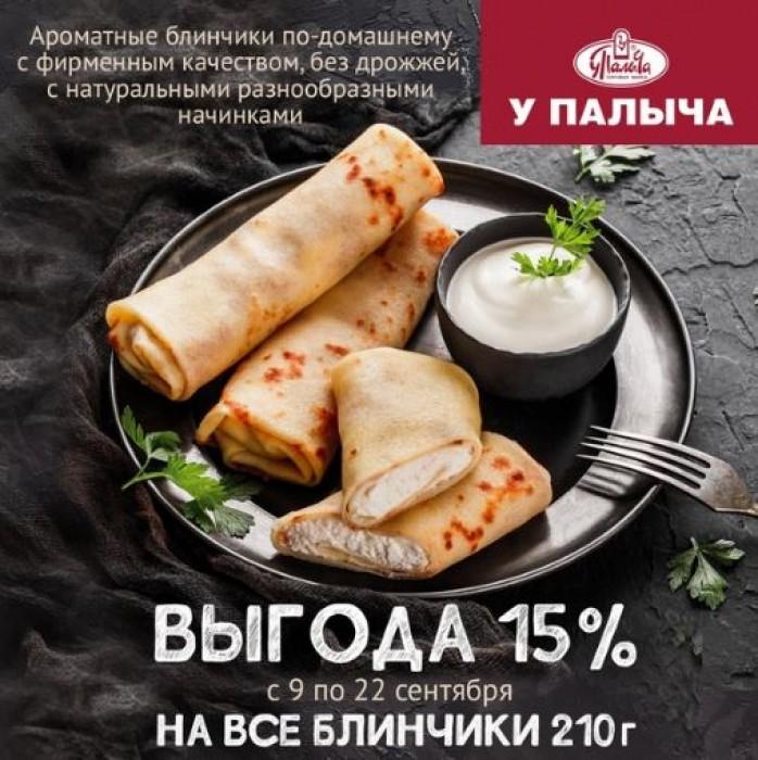 Акции От Палыча сентябрь 2019. 15% на все блинчики