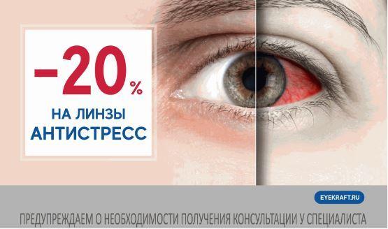 Акции Айкрафт оптика. 20% на линзы Антистресс Blue Cut
