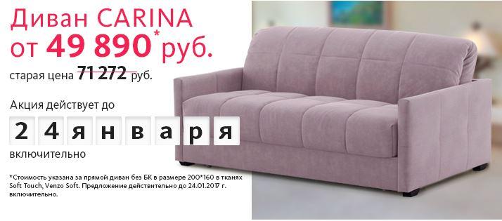 Аскона - Специальная цена на диван Carina