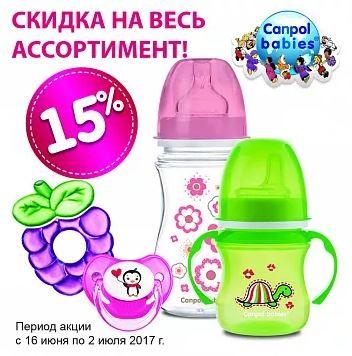 ДЕТКИ - Скидка 15% на товары для кормления от Canpol