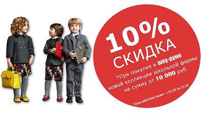 BABYBUTIK - Скидка 10% на школьную форму